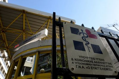 Το Ίδρυμα Σταύρος Νιάρχος ακυρώνει τη δωρεά στον «Ευαγγελισμό»