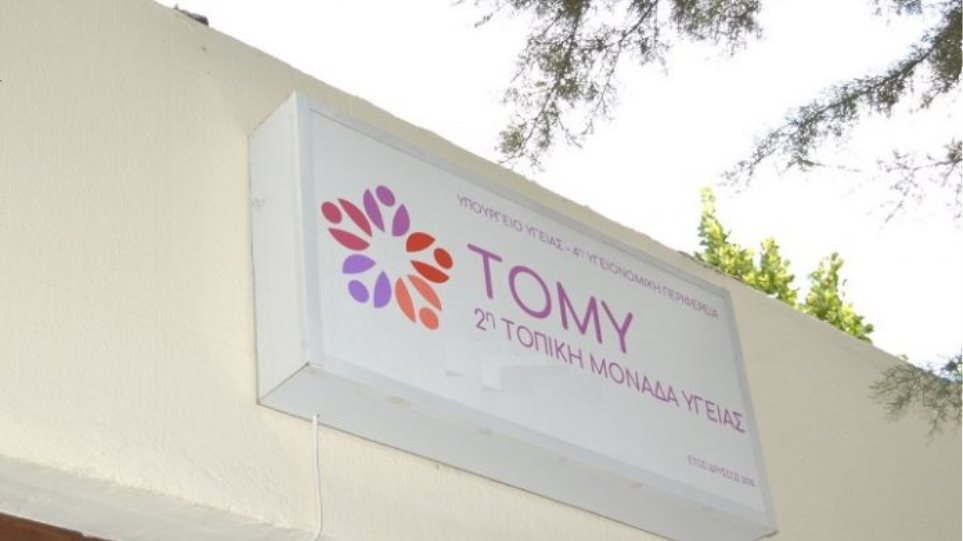 ΤΟΜΥ: Μια… τομή στην Υγεία, που δεν έγινε ποτέ