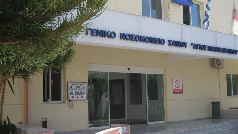 """Αποτέλεσμα εικόνας για Γενικό Νοσοκομείο Σάμου"""""""