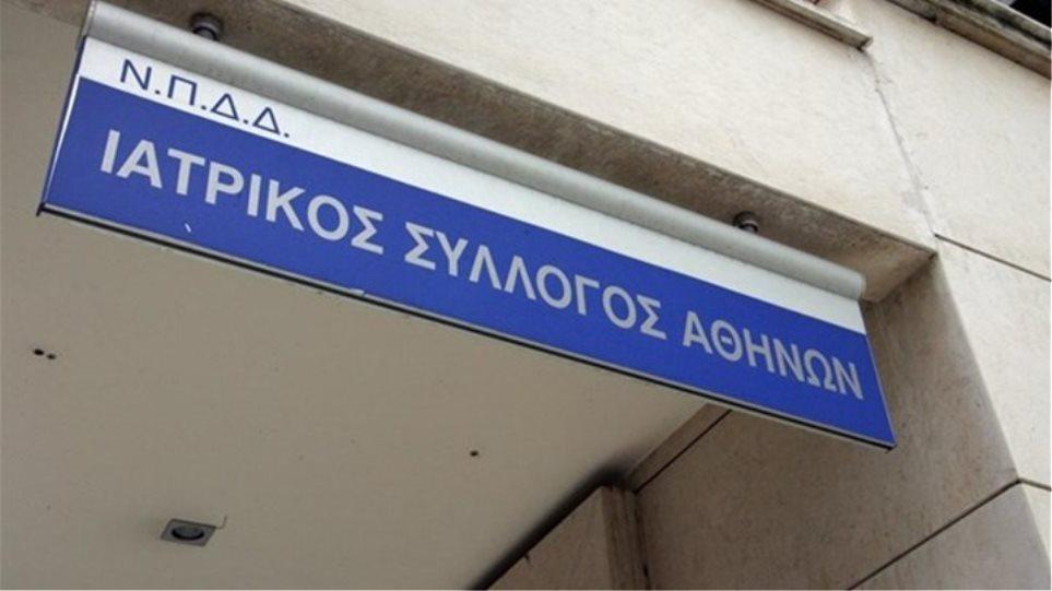 Ιατρικός Σύλλογος Αθήνας και Περιφέρεια Αττικής: Ενεργοποιούν δωρεάν υπηρεσίες τηλεϊατρικής για τους πολίτες