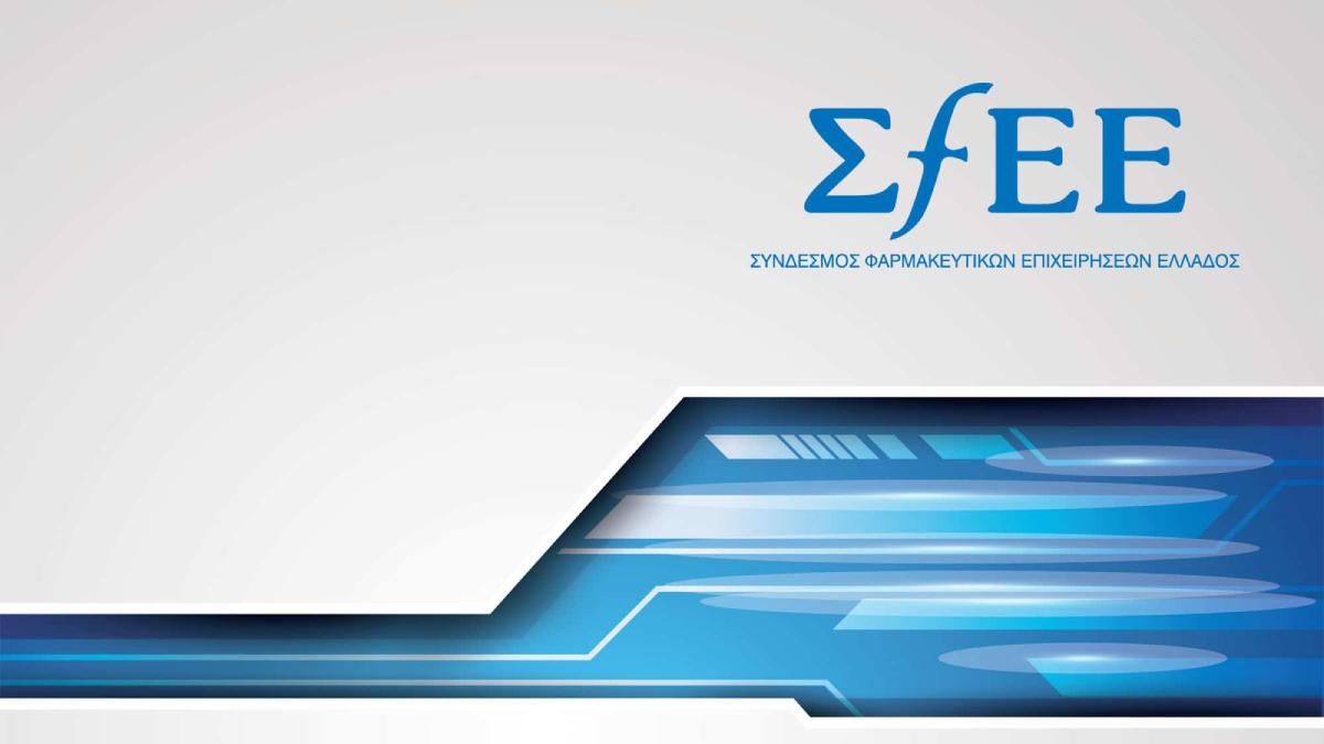 Ο ΣΦΕΕ και οι εταιρίες μέλη του προσφέρουν νοσοκομειακό εξοπλισμό και φαρμακευτικό – υγειονομικό υλικό