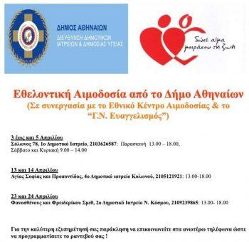 Εθελοντικές αιμοδοσίες από τον δήμο Αθηναίων