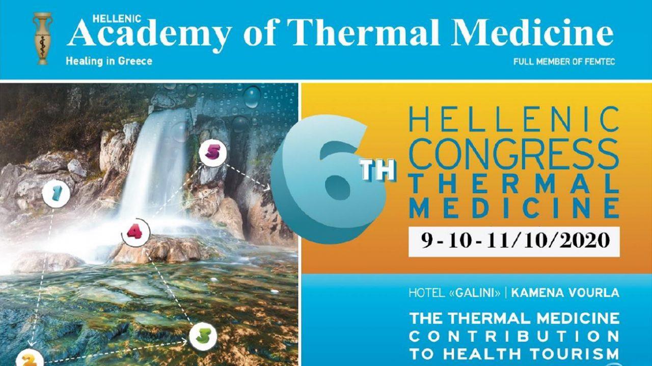 Ξεκινά το 6ο Πανελλήνιο Συνέδριο Ιαματικής Ιατρικής