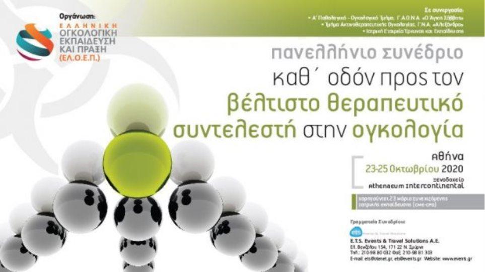 Πανελλήνιο συνέδριο: «Καθ' οδόν προς τον βέλτιστο θεραπευτικό συντελεστή στην ογκολογία»