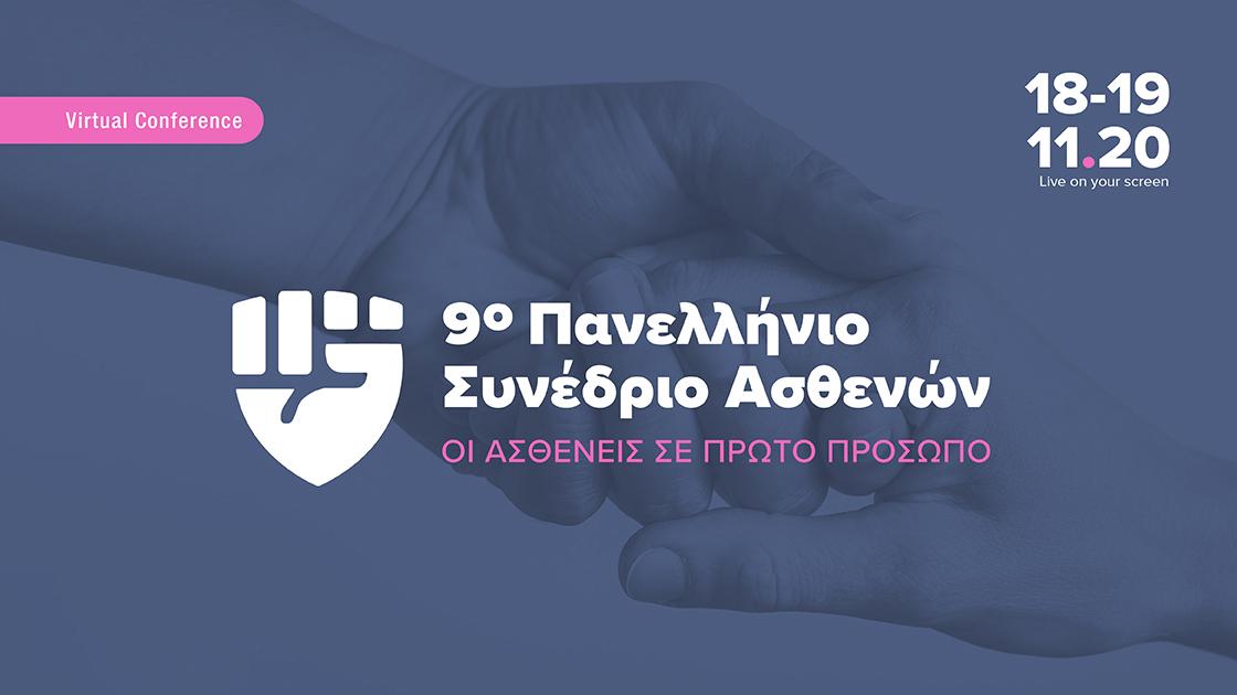 «Οι ασθενείς σε πρώτο πρόσωπο» στο 9ο Πανελλήνιο Συνέδριο Ασθενών