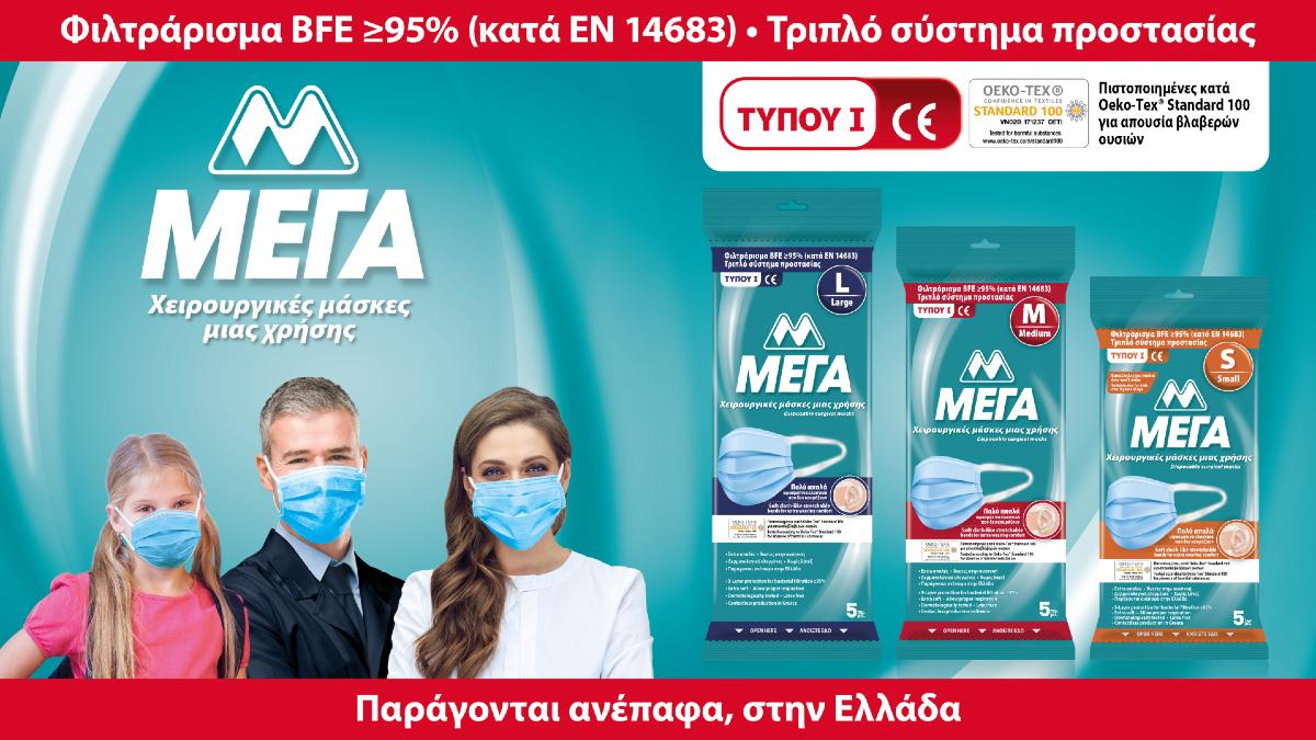 Χειρουργικές Μάσκες: Επένδυση στον Νο1 σύμμαχο ενάντια στους ιούς