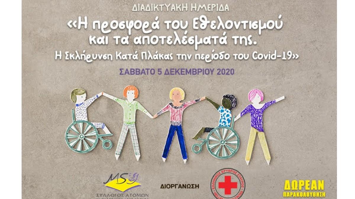 Πολλαπλή Σκλήρυνση: Διαδικτυακή ημερίδα για τους ασθενείς στον καιρό της πανδημίας