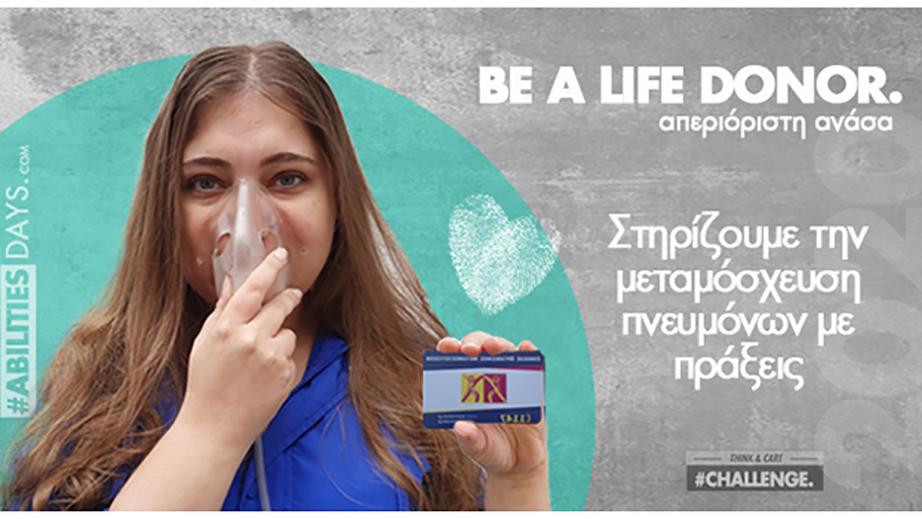 Απεριόριστη ανάσα – Be a life Donor: Λάβετε μέρος στην εκστρατεία για τις μεταμοσχεύσεις πνευμόνων