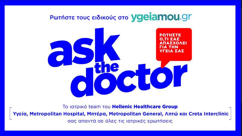 Ρωτήστε ό,τι σας απασχολεί για την υγεία σας