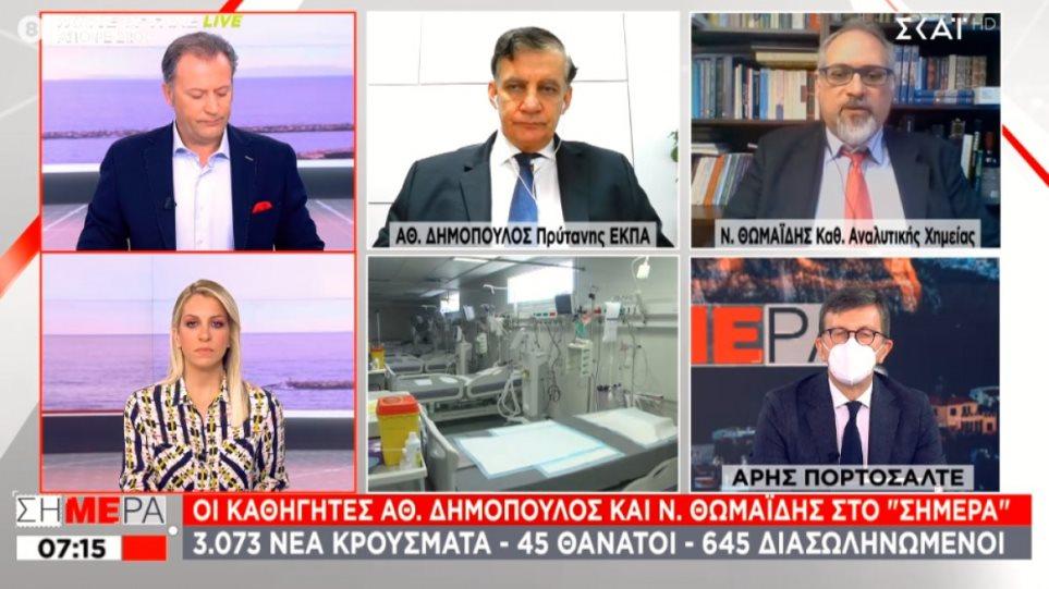 Δημόπουλος: Τεράστια η πίεση στο ΕΣΥ – Θωμαΐδης: Πολλά κρούσματα και την επόμενη εβδομάδα