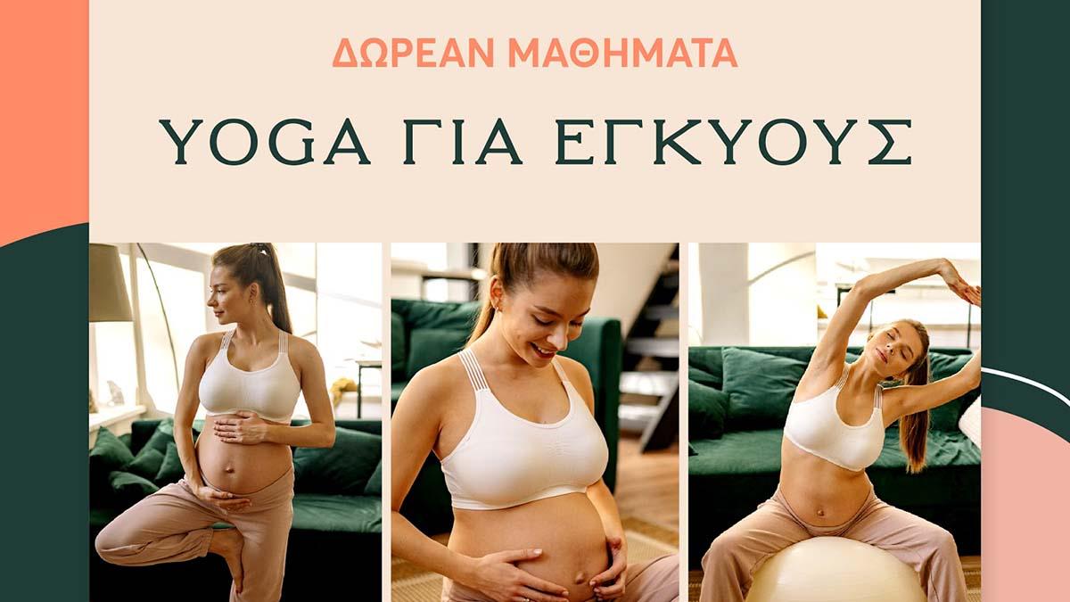 ΜΗΤΕΡΑ: Δωρεάν μαθήματα yoga για εγκύους