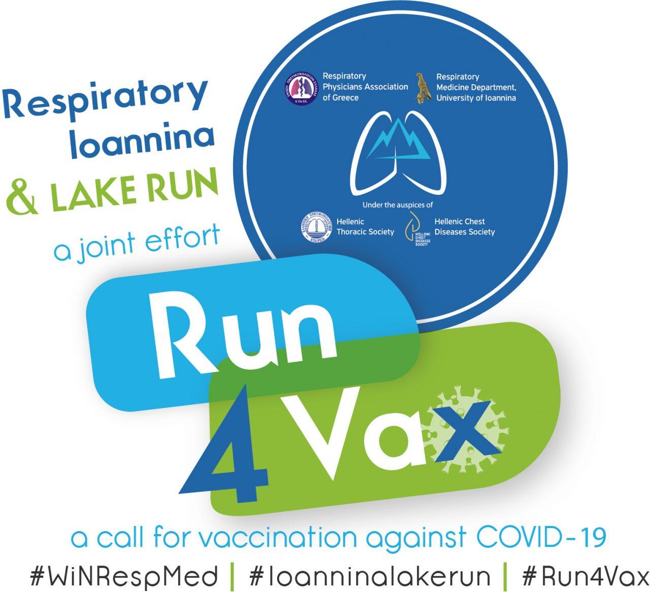Η Ελληνική Πνευμονολογική Εταιρεία συμμετέχει στη δράση«Τρέχουμε για τον εμβολιασμό – Run4Vax»
