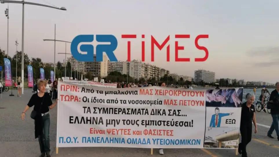 Θεσσαλονίκη: Πορεία υγειονομικών κατά του υποχρεωτικού εμβολιασμού – Δείτε βίντεο